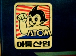 Closeup of Atom Productions logo